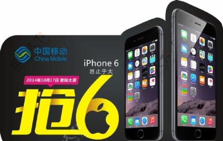 移动抢iphone6
