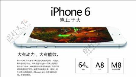 iPhone6苹果6图片