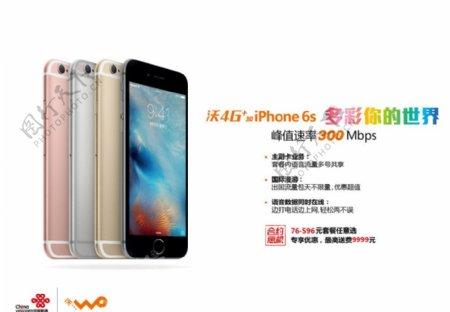 iPhone6s合约惠机横版图片