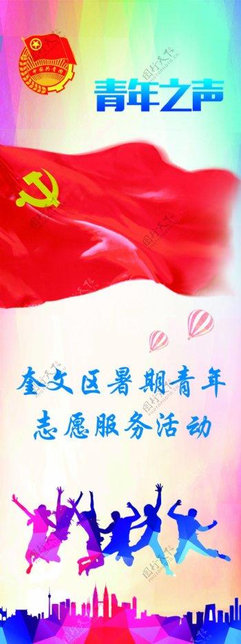 青年党旗团徽