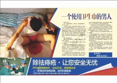 医疗杂志痔疮广告