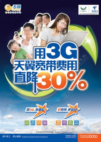 3G天翼业务海报
