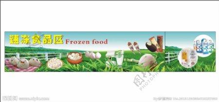 冷藏食品区