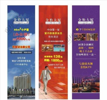 金怡酒店广告宣传