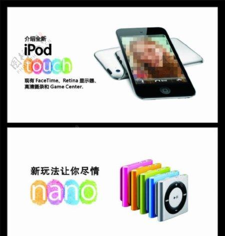 苹果IPOD