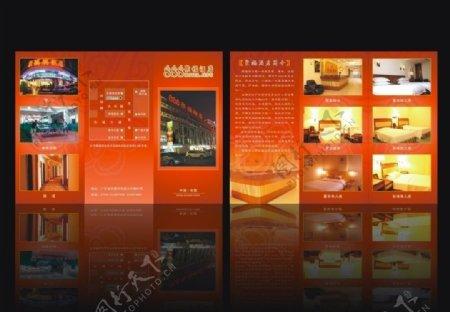 酒店开业庆典宣传单