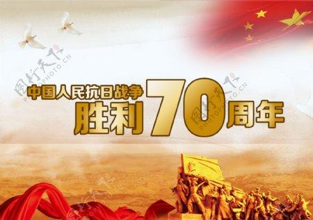抗战70周年
