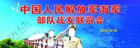 中国海军蓝色背景墙