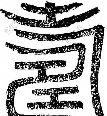清代上版画装饰画中华图案五千年矢量AI格式0520