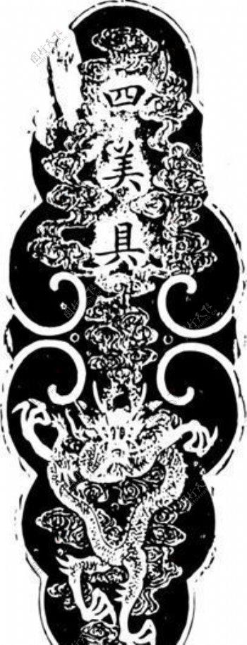 清代下版画装饰画中华图案五千年矢量AI格式0125