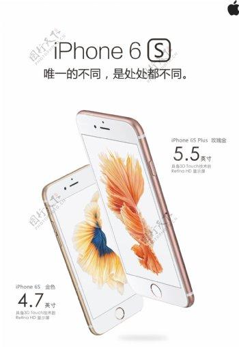 iphone6S高清版海报图片