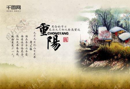 农历九月初九重阳节海报