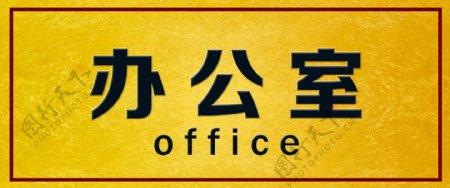办公室门牌设计