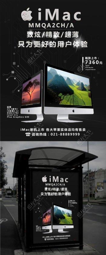 黑色酷炫科技苹果产品iMac促销海报