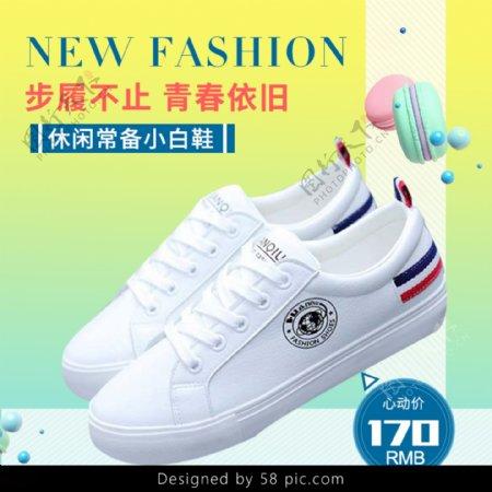 淘宝电商天猫运动休闲鞋小白鞋服装缤纷色彩渐变主图钻展直通车模板