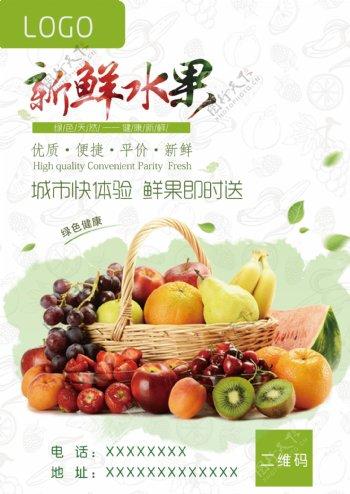 水果店新鲜水果单页