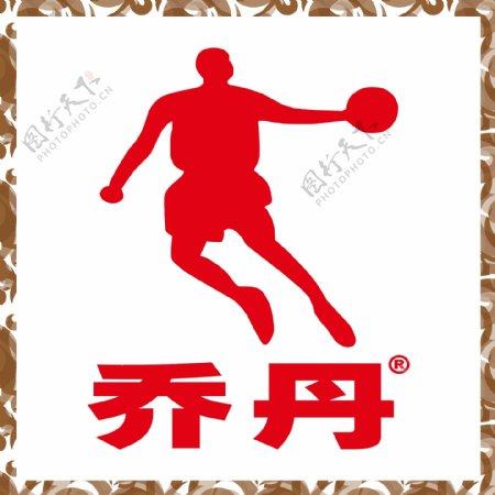 福建乔丹体育