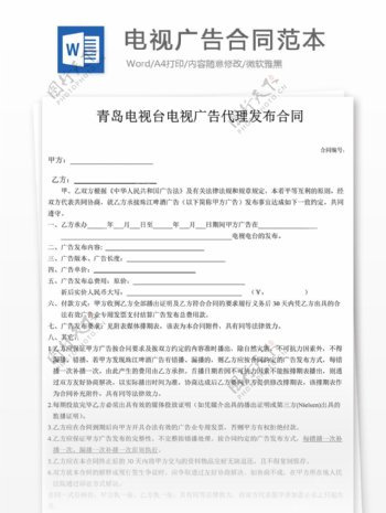 电视广告合同范本实用文档合同协议