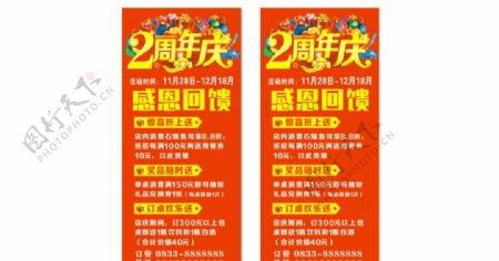 2周年庆饭店展架cdr