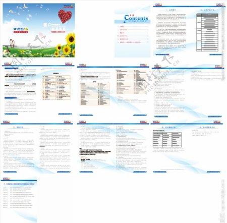 客户服务手册