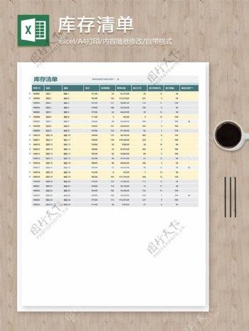 库存清单显示待续订项目excel表
