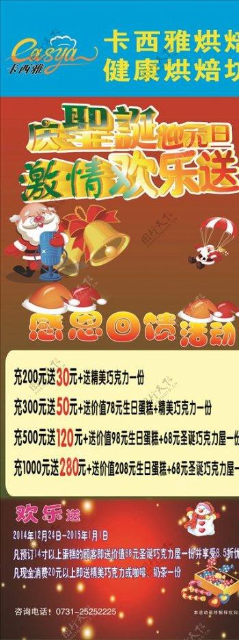 圣诞促销展架