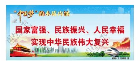 中国梦的本质内涵