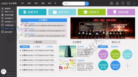 企业办公系统ui网页设计
