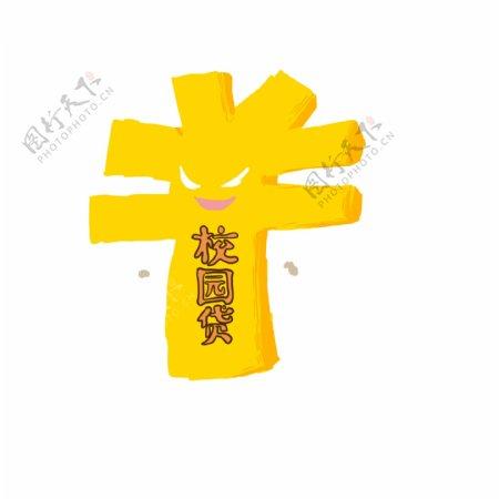 金色人民币符号校园贷卡通元素