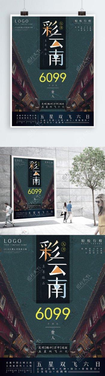 典雅大气简约云南国内旅游海报