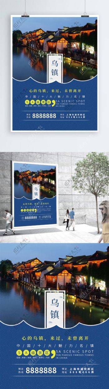 古镇国内旅游蓝色海报