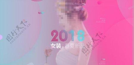 梦幻2018