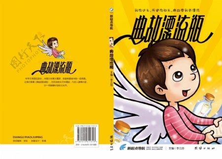 我的梦中国梦91典故漂流瓶封面
