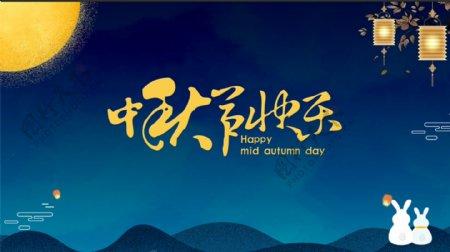中秋节喜庆节日祝福视频模板