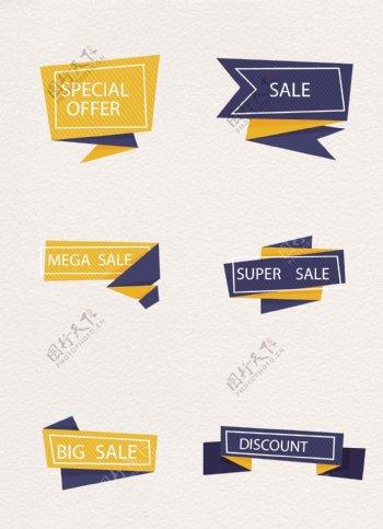 简约折纸式促销标签元素