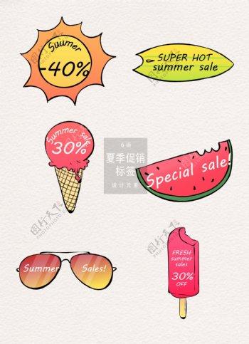 手绘夏季促销标签素材
