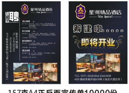 酒店开业宣传单