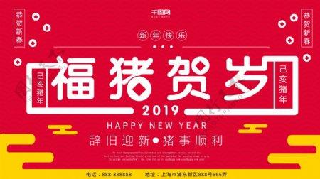 2019福猪贺岁展板