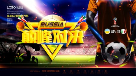 2018世界杯激情对决原创展板