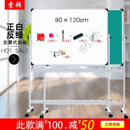 电商磁性白板直通车图