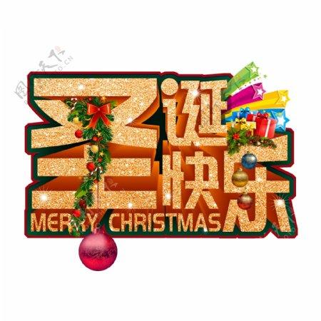 圣诞快乐节日祝福字体设计