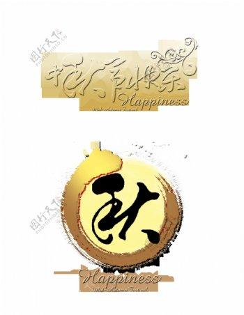 中秋节快乐艺术字设计海报秋季