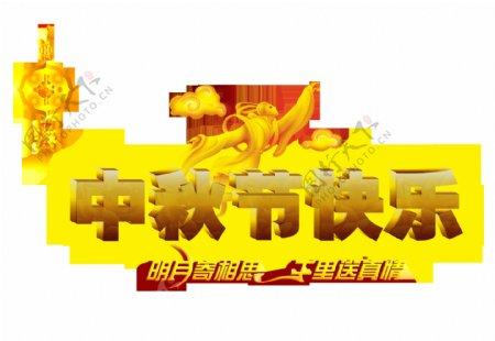 中秋节快乐金色素材字体设计