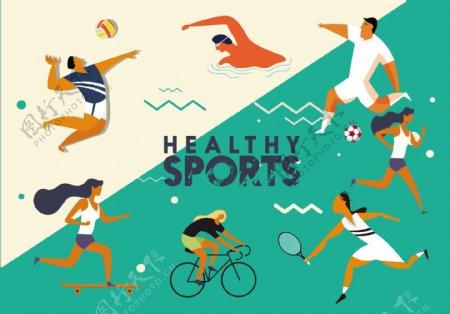 体育运动项目ai矢量素材下载