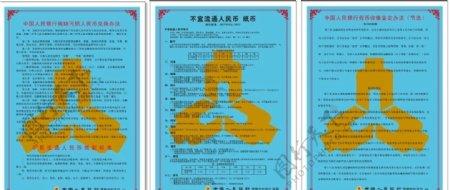中国人民银行残缺污损人民币兑换