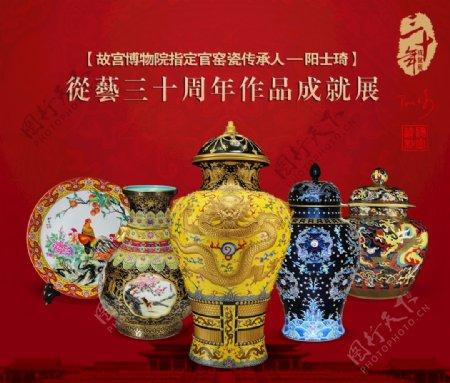 陶瓷海报设计