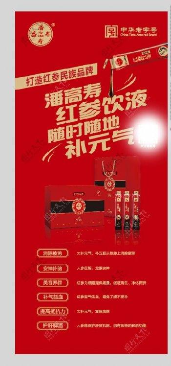 红色保健品高端易拉宝x展架