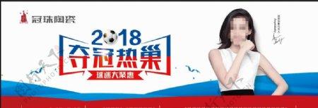 冠珠陶瓷世界杯