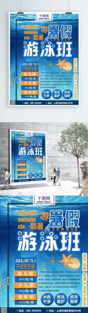 蓝色简约游泳培训班海报