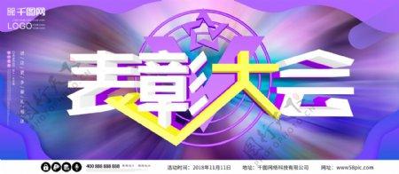 表彰大会年度创意大气c4d紫色原创展板